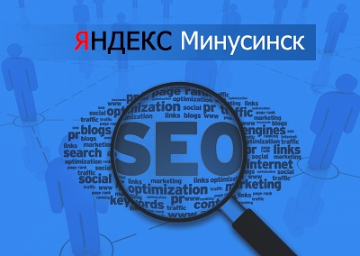 novyj-algoritm-yandeksa-minusinsk-budet-pessimizirovat-sajty-za-seo-ssylki
