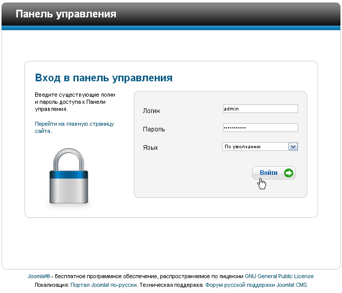 uroki-joomla-kak-zajti-na-svoj-sajt-administratorom-2