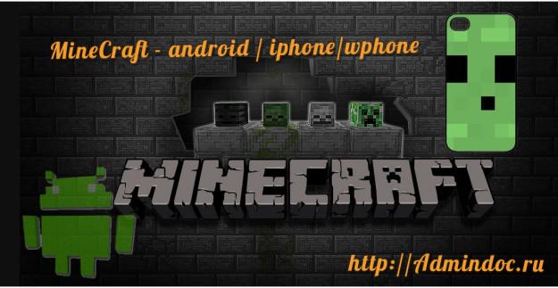 Minecraft adroid iphone