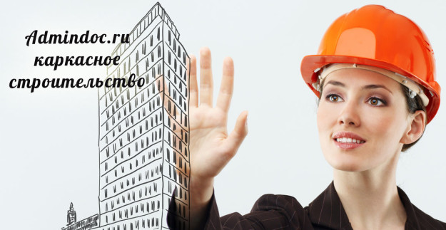 Admindoc-preview каркасные здания