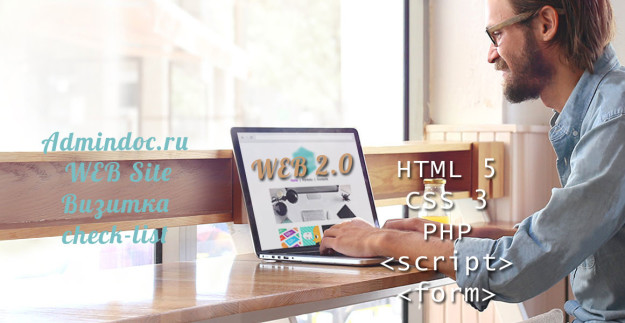 HTML 5 сайт визитка