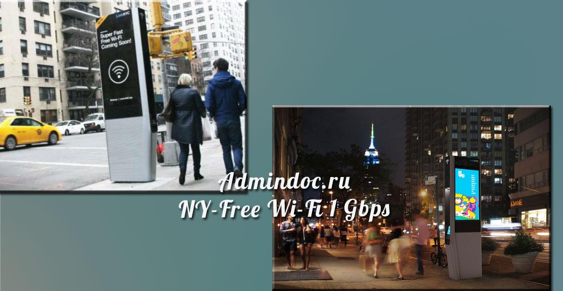 free-wi-fi-1-gbps