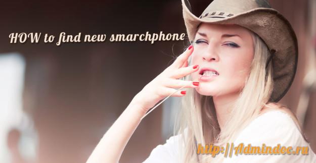 Как выбрать новый смартфон