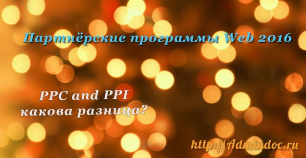PPC PPI Партнёрские программы