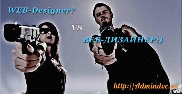 Кто такой ВЕБ Дизайнер для Западного рынка