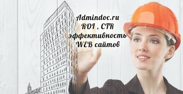 Web site roi ctr