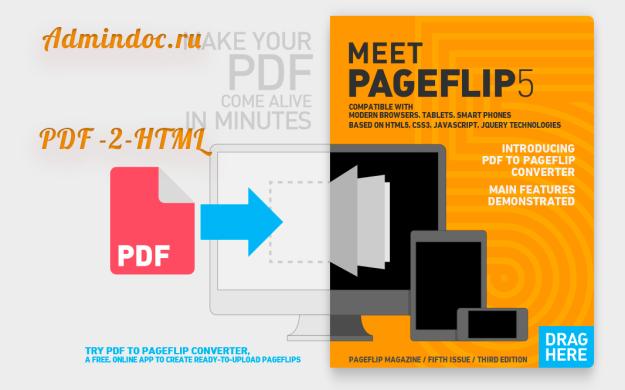 admindoc-pdf-2-html