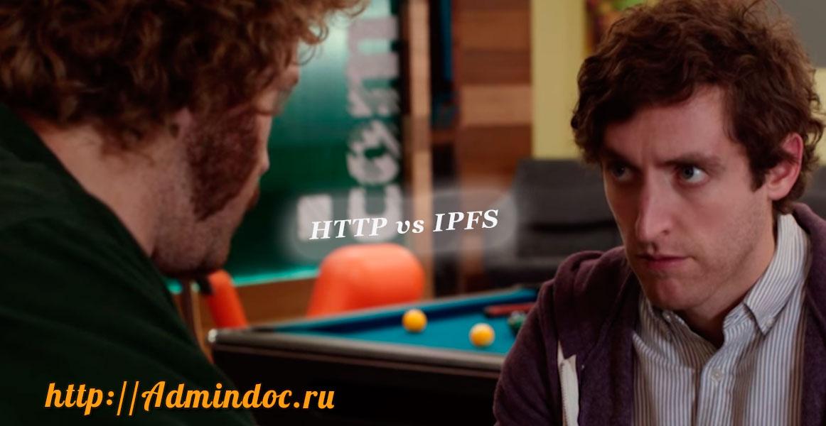 preview-HTTPvsIPFS-inside