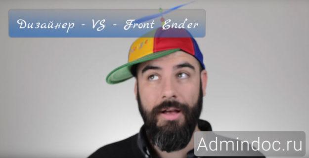 designer-vs-frontender