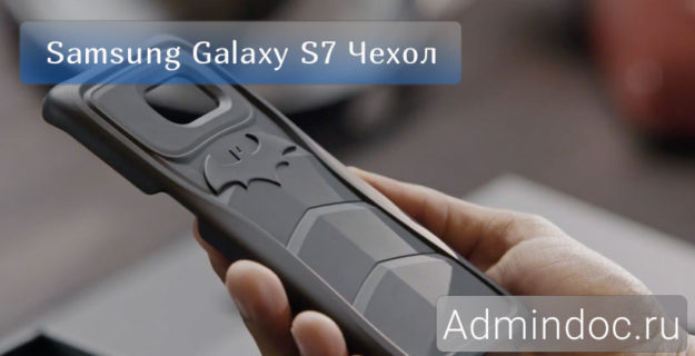 Samsung Galaxy S7 Чехол
