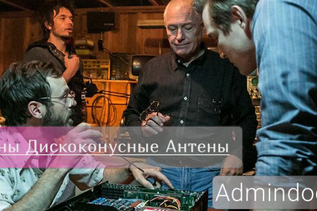 Admindoc-Antena